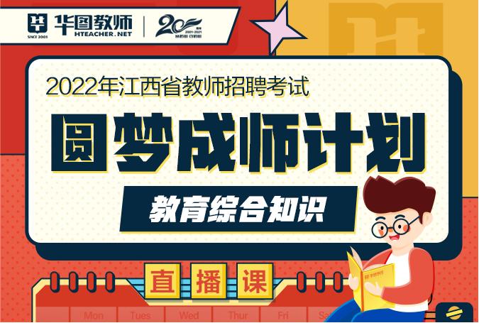 圆梦计划(教综)-2022年江西省教师招聘考试