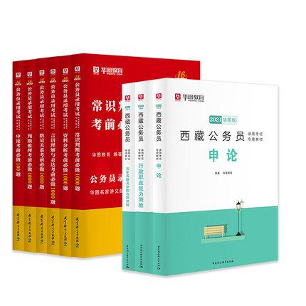 2021西藏公务员3本+套第16版升级版名家讲义配套题库6本套