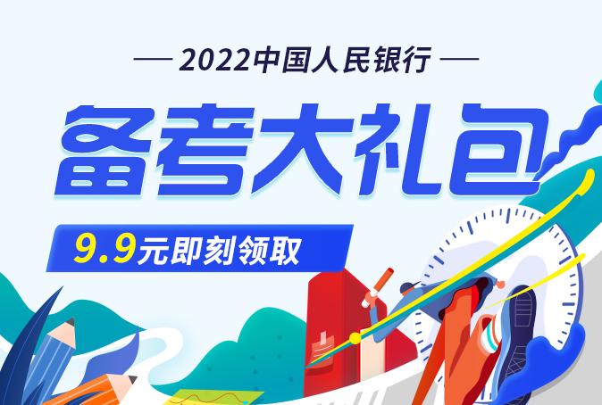 2022年中国人民银行备考大礼包