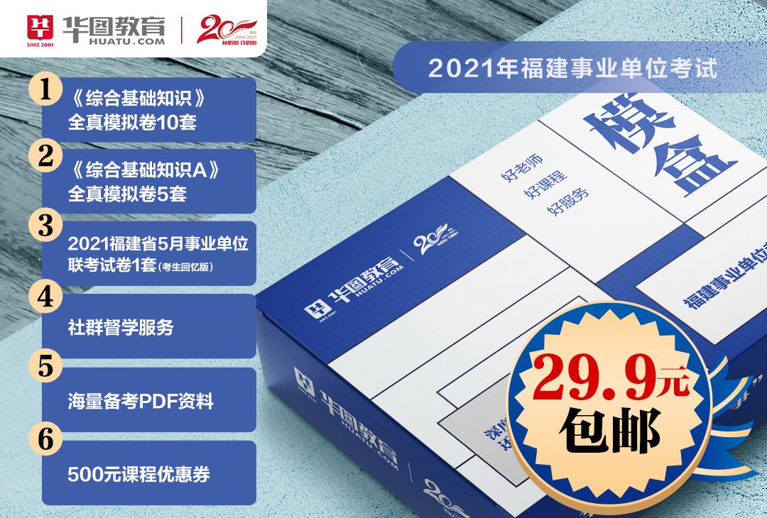 2021年福建事业单位考试【模盒】