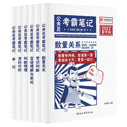 【2022国考版】公务员考霸笔记6本套