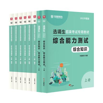 2022华图版选调生综合能力测试教材+题库8本