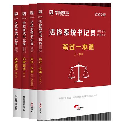 2022版法检系统书记员招聘考试笔试一本通+题库4本