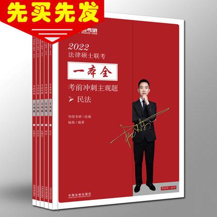 2022法律硕士联考一本全·考前冲刺主观题(全五册)