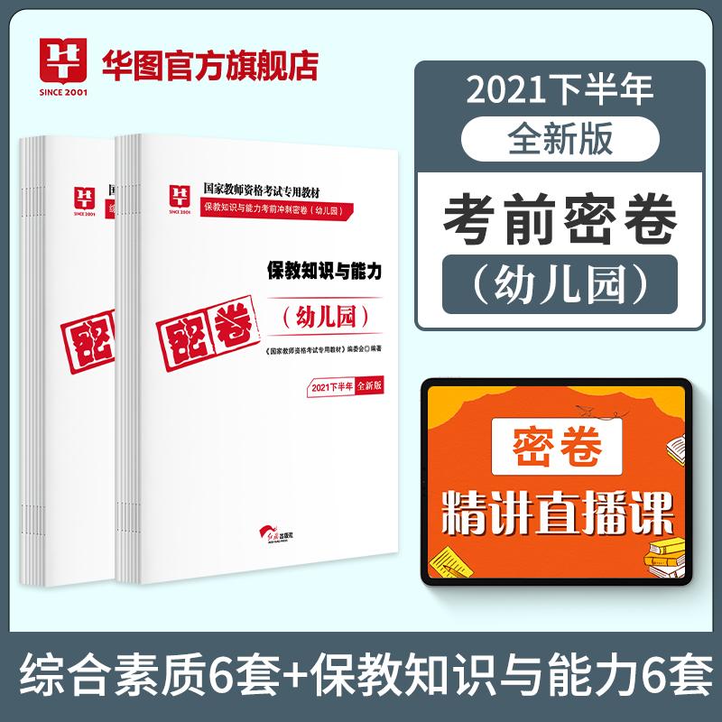 【科目一+二合集】2021下半年教师资格考前密卷