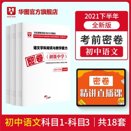 【科目一+二+三合集】2021下半年教师资格考前密卷