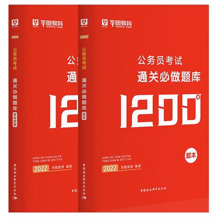 2022版通关必做1200题库+解析2本