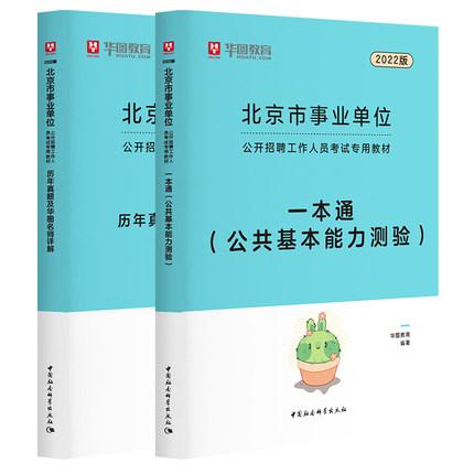 2022版北京事业单位招聘考试一本通教材+历年2本