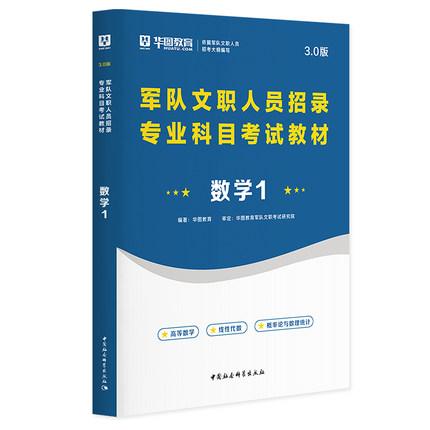 2022版军队文职人员招录专业科目考试教材数学1