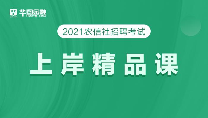 2020人民银行春招备考资料