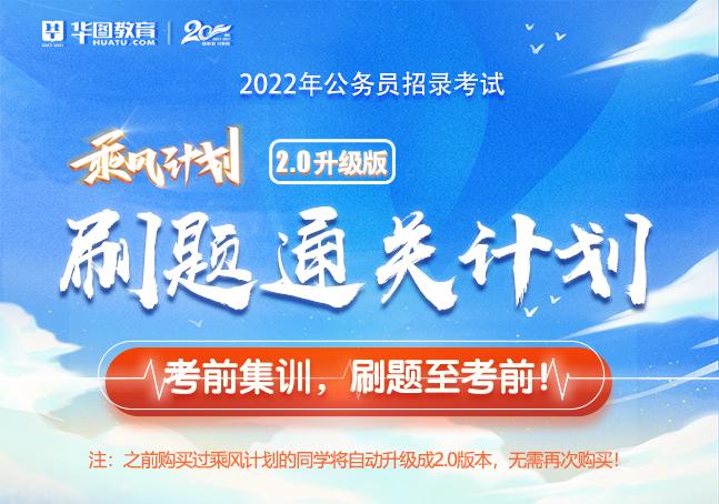 2022公务员乘风刷题通关计划2.0