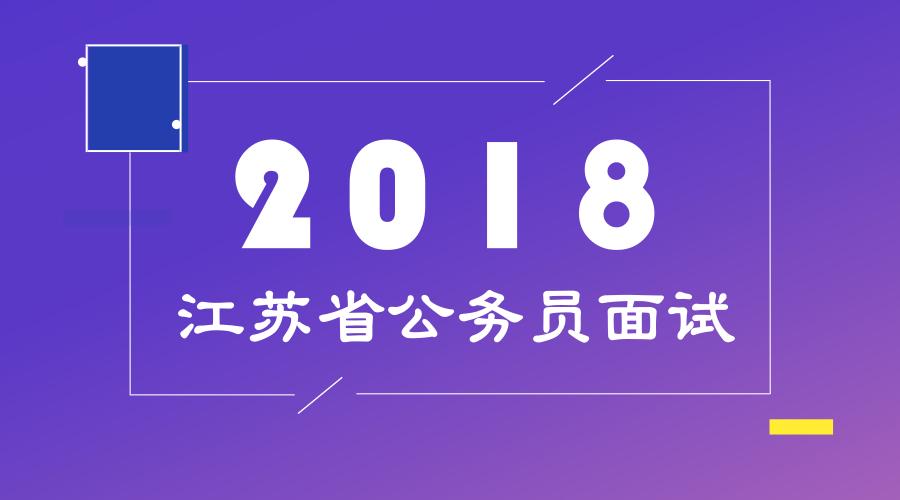 2018江苏省考笔试成绩可查