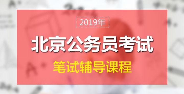 2019年北京公务员笔试辅导课程