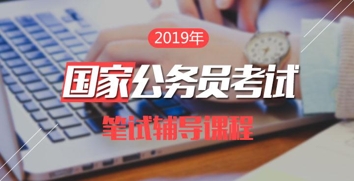 2019年国家公务员笔试辅导课程