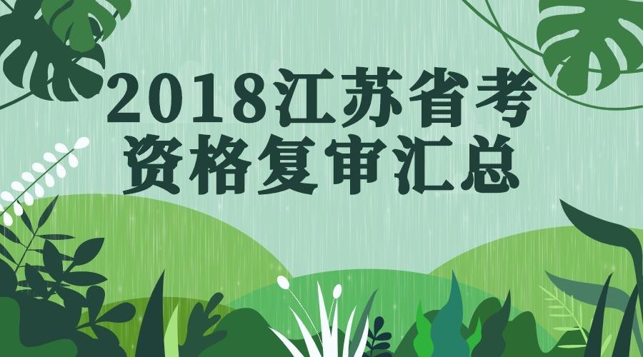 2018江苏省考资格复审公告汇总-正更新