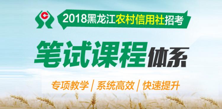2018年农信社课程