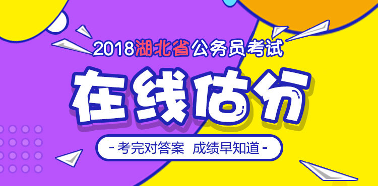 2018湖北省考在线估分