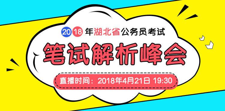 2018湖北省公务员联考笔试解析直播课