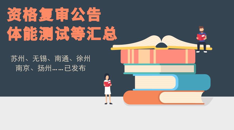 2018江苏省考|资格复审|面试名单汇总