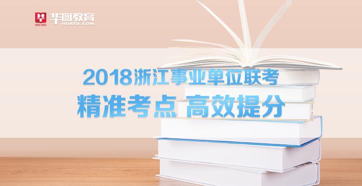 2018年浙江事业单位联考笔试课程