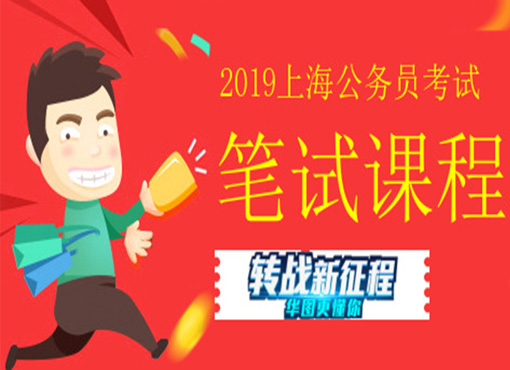 2019上海公务员考试笔试课程