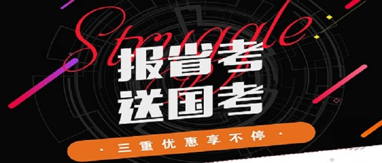 2019报省考,送国考