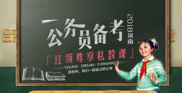 2018河南省公务员考试红领尊享私教课