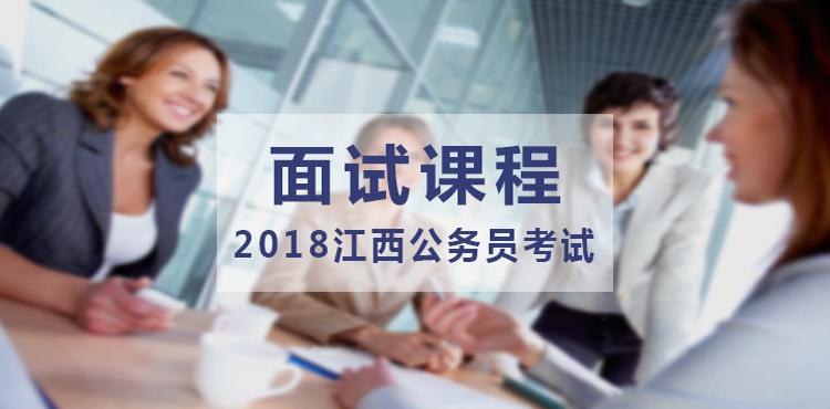 2018年江西公务员面试课程
