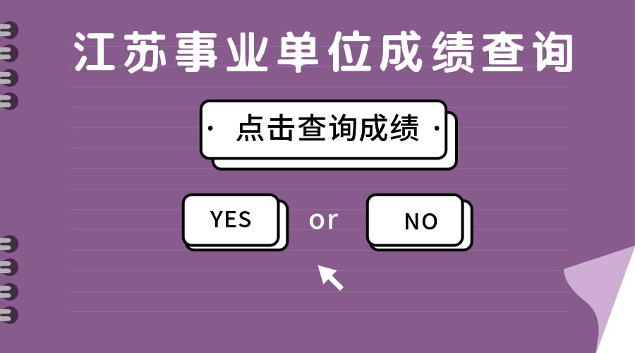 2018江苏事业单位笔试成绩查询入口汇总