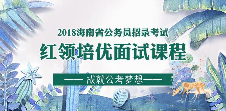 2018海南省公务员面试课程