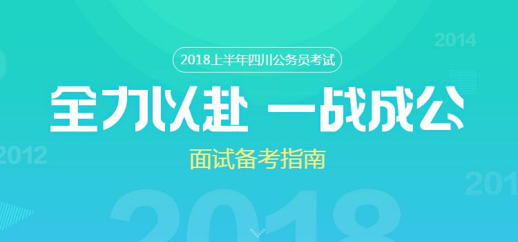 2018上半年四川公务员面试备考指南