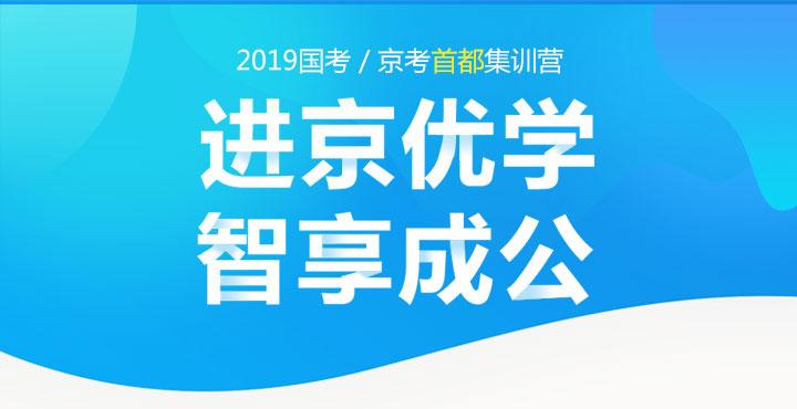 2019国考京考暑期营