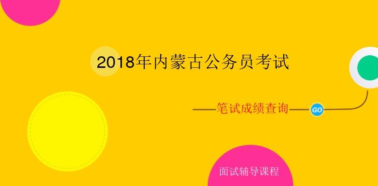 2018内蒙古公务员考试笔试成绩查询入口