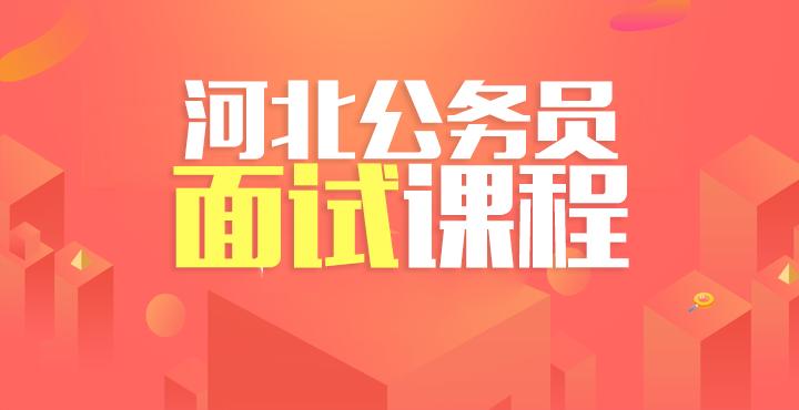 2018河北省考面试课程