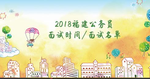 2018福建公务员面试名单
