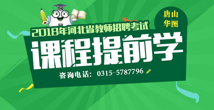 2018河北省教师招聘课程