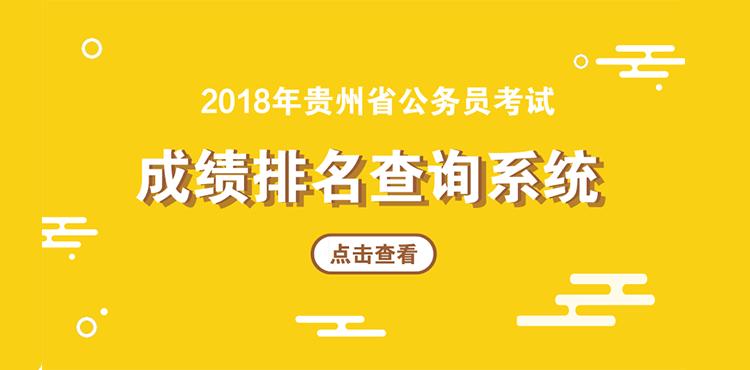 2018省考笔试排名查询