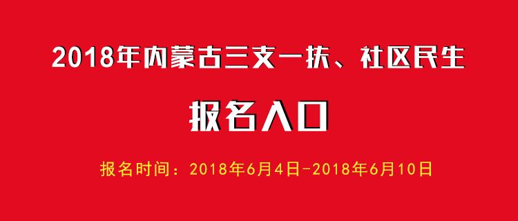 2018年内蒙古三支、社区考试报名入口