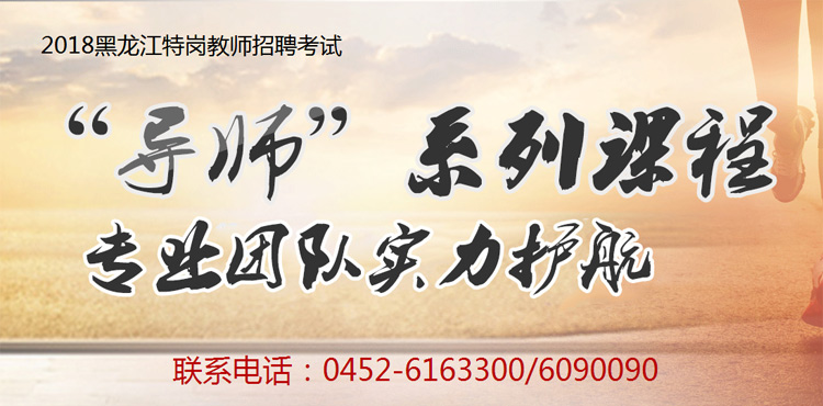 2018年黑龙江特岗教师课程