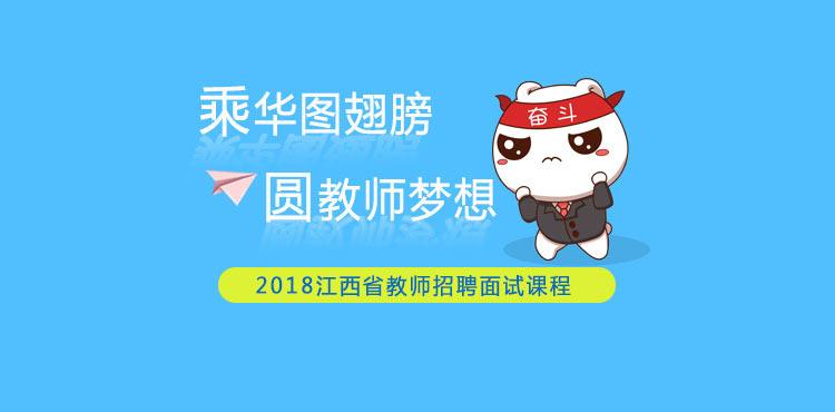 2018江西教师招聘面试课程