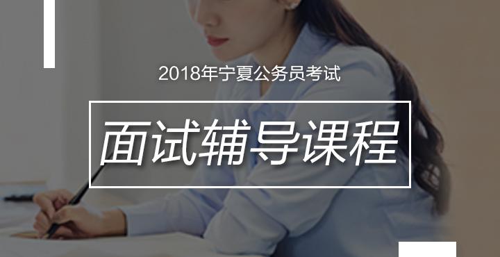 2018年宁夏公务员面试课程