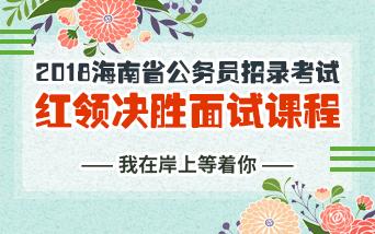 2018海南公务员红领决胜面试课程