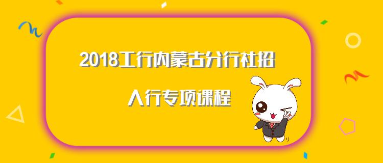 2018工行内蒙古分行社招专项辅导课程