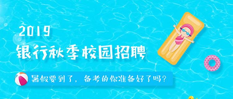 2019银行秋季暑假作业
