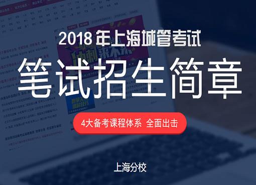 2018上海城管考试笔试课程