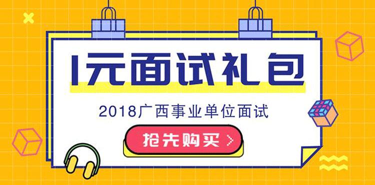 2018广西事业单位面试通关大礼
