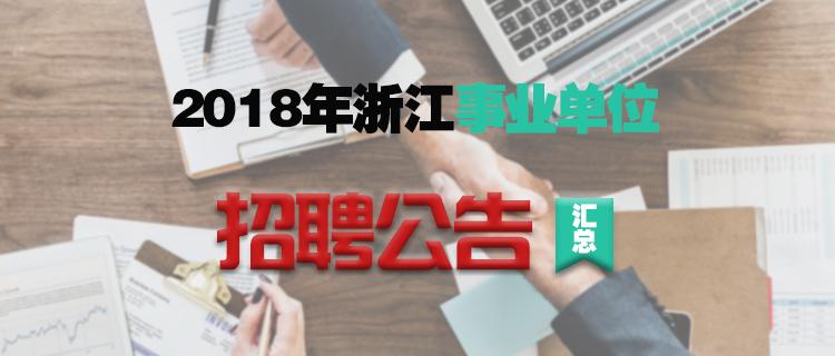 2018年浙江省事业单位招聘公告汇总