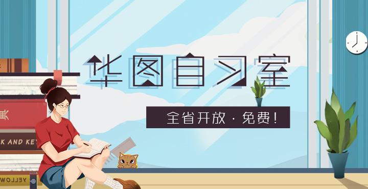 华图自习室免费开放