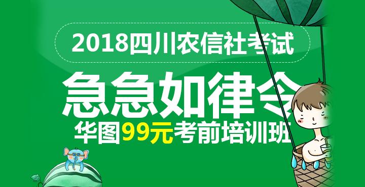 2018四川公务员考试1元面试大礼包
