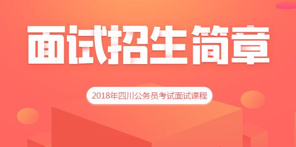 2018上半年四川公务员面试课程